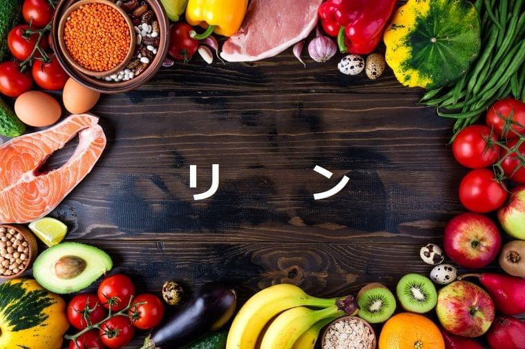 栄養素について知ろう⑧「リン」とは?