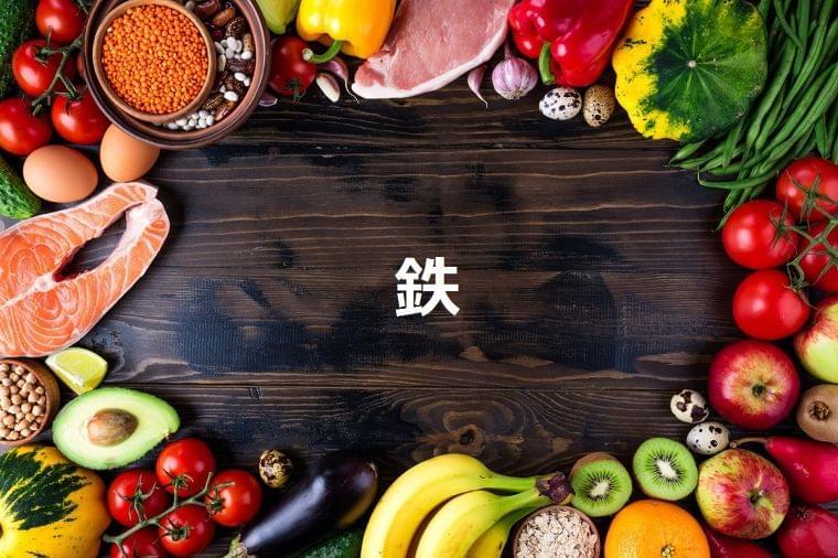 栄養素について知ろう⑨「鉄」とは?
