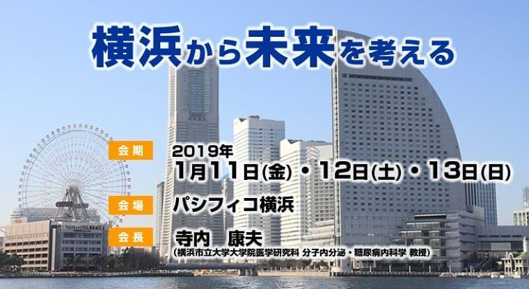 第22回日本病態栄養学会学レポート