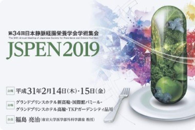 第32回日本静脈経腸栄養学会学術集会(JSPEN)レポート