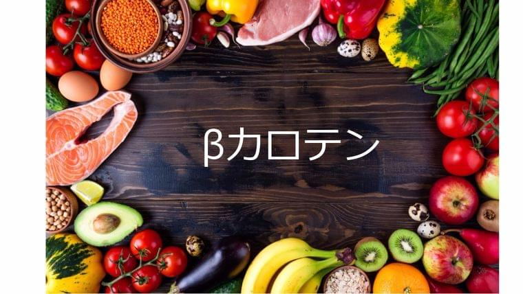 栄養素について知ろう⑫「βカロテン」とは?