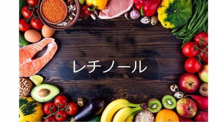 栄養素について知ろう⑬「レチノール」とは?