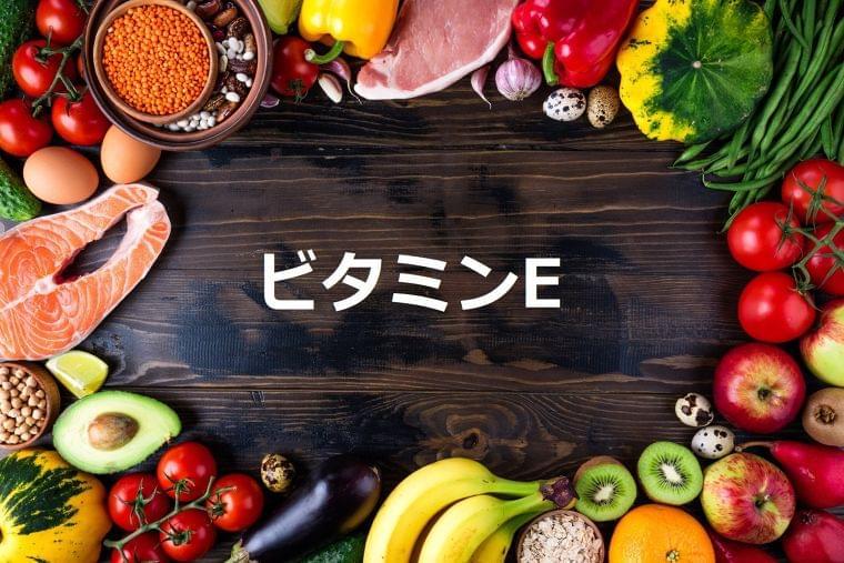 栄養素について知ろう⑮「ビタミンE」とは?