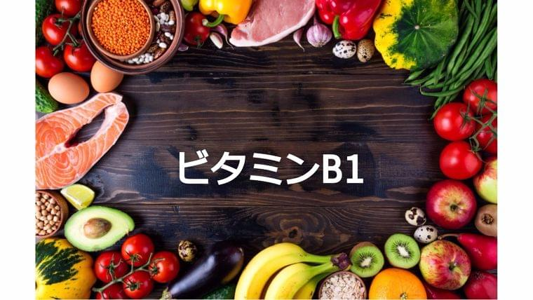 栄養素について知ろう⑰「ビタミンB1」とは?
