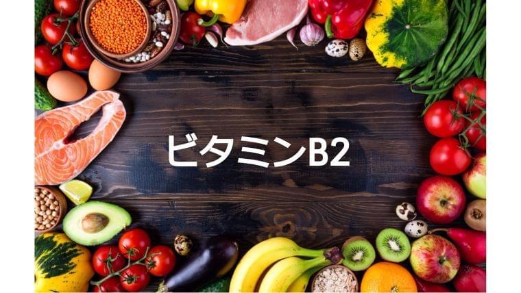 栄養素について知ろう⑱「ビタミンB2」とは?