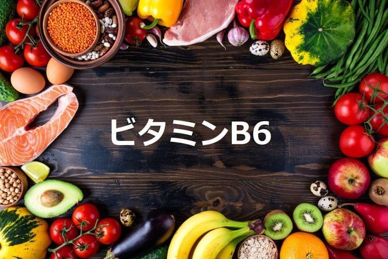 栄養素について知ろう⑳「ビタミンB6」とは?