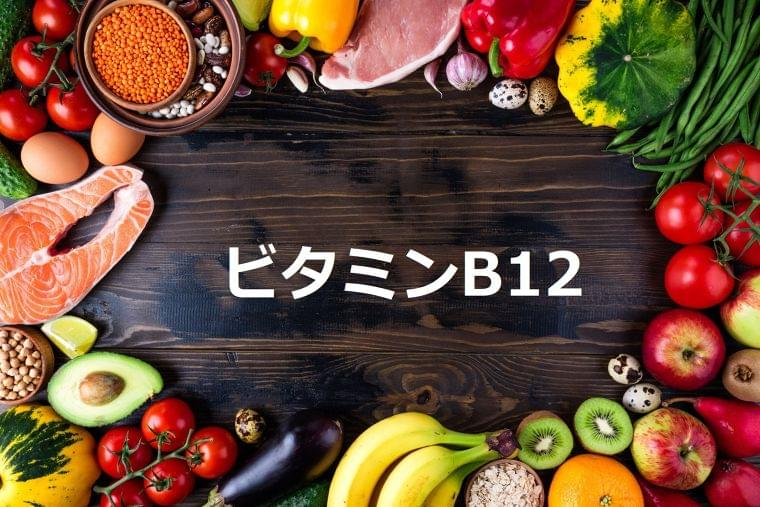 栄養素について知ろう㉑「ビタミンB12」とは?
