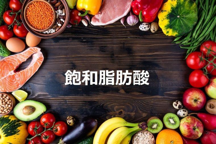 栄養素について知ろう㉕「飽和脂肪酸」とは?