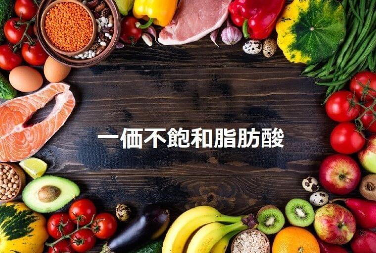 栄養素について知ろう㉖「一価不飽和脂肪酸」とは?