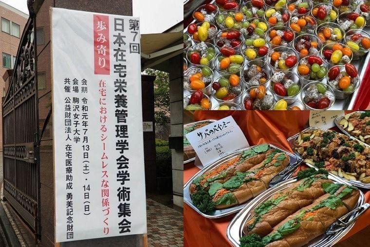 第7回日本在宅栄養管理学会学術集会レポート