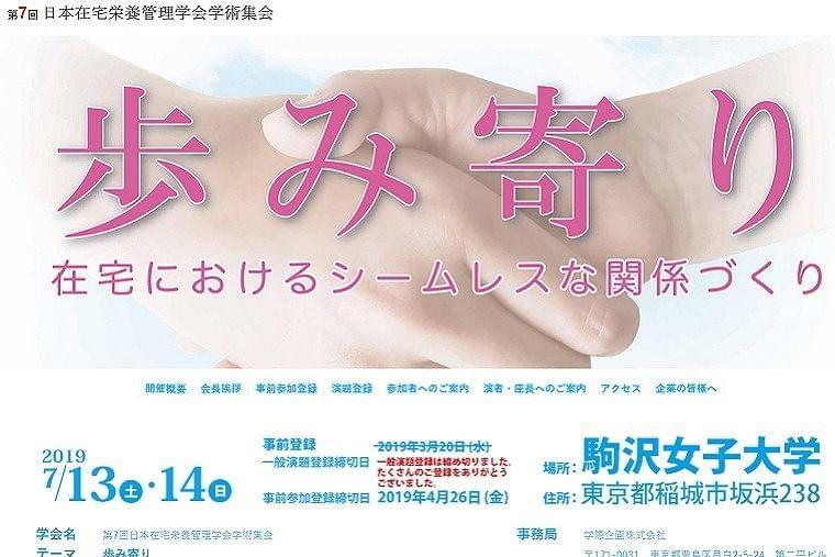 第7回日本在宅栄養管理学会学術集会に参加して①