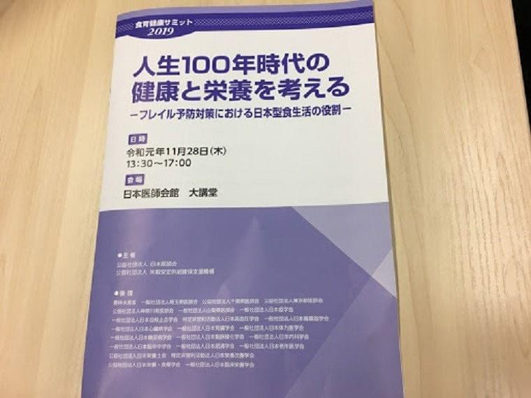 食育健康サミット2019「人生100年時代の健康と栄養を考える-フレイル予防対策における日本型食生活の役割」レポート