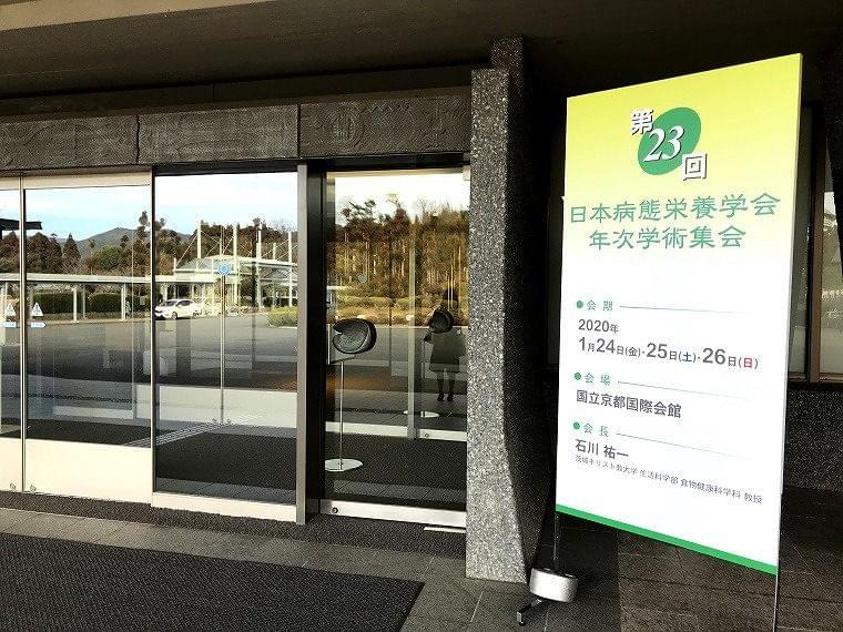 第23回日本病態栄養学会に参加して