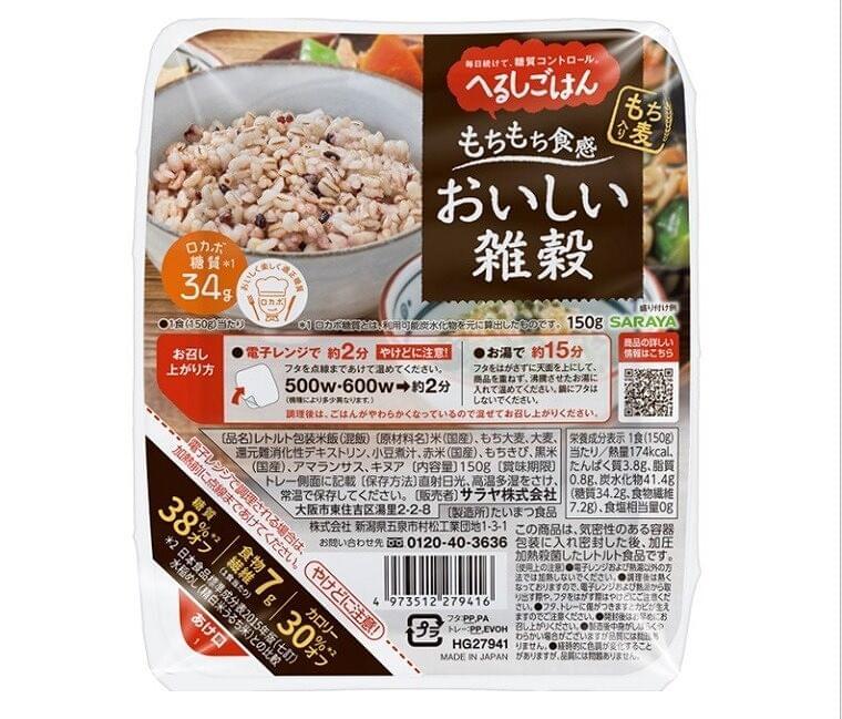 新商品! 低糖質でおいしい雑穀ごはん!