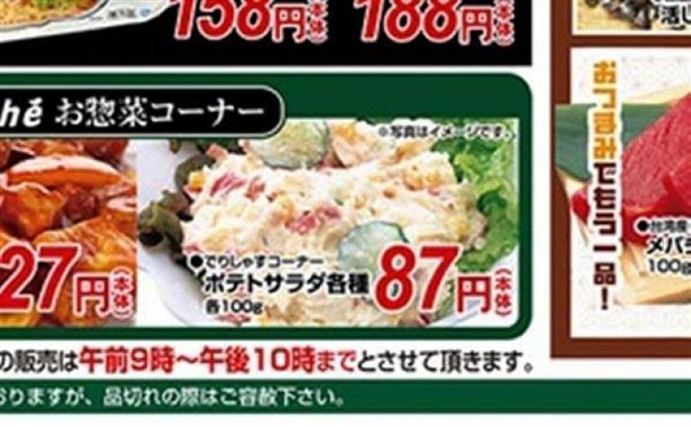 ポテサラ、加熱食品で分かったO157の怖さ 危ないのは夏だけではない 調理で注意はズバリこれ!(1/3ページ) - 産経ニュース