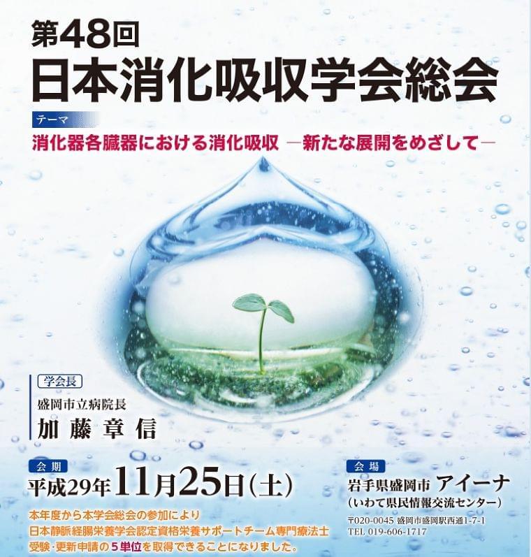 第48回日本消化吸収学会総会