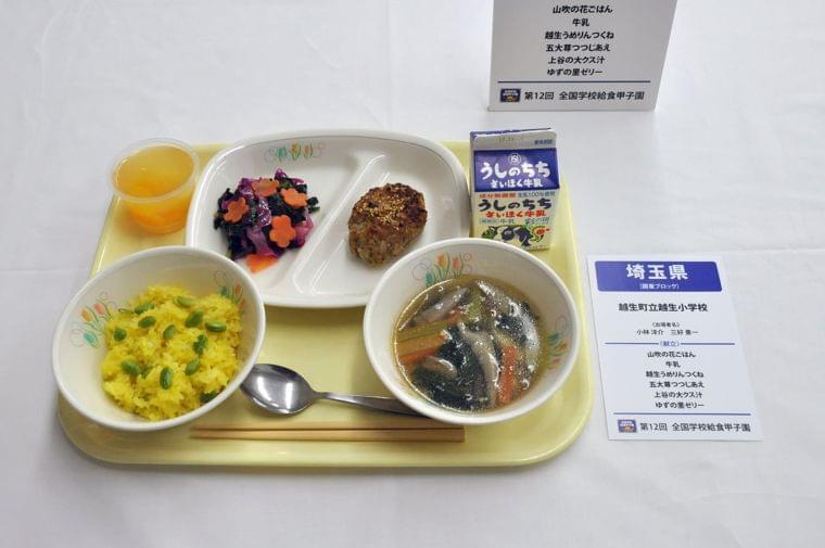 学校給食甲子園、埼玉の小学校V 地元食材で味や栄養価競う - 共同通信