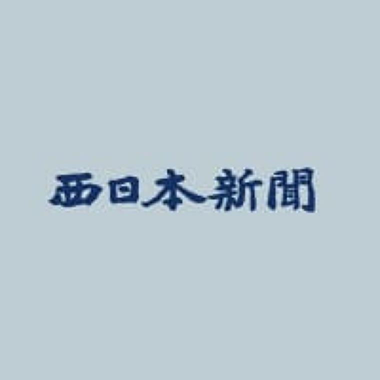 妊婦に葉酸サプリ配布  熊本県長洲町、来年1月から無料で - 西日本新聞