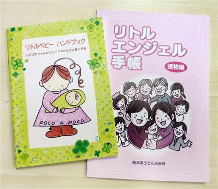 がんばれ小さな赤ちゃん 低出生体重児向け母子手帳、おむつ  (1/2ページ) - SankeiBiz(サンケイビズ)
