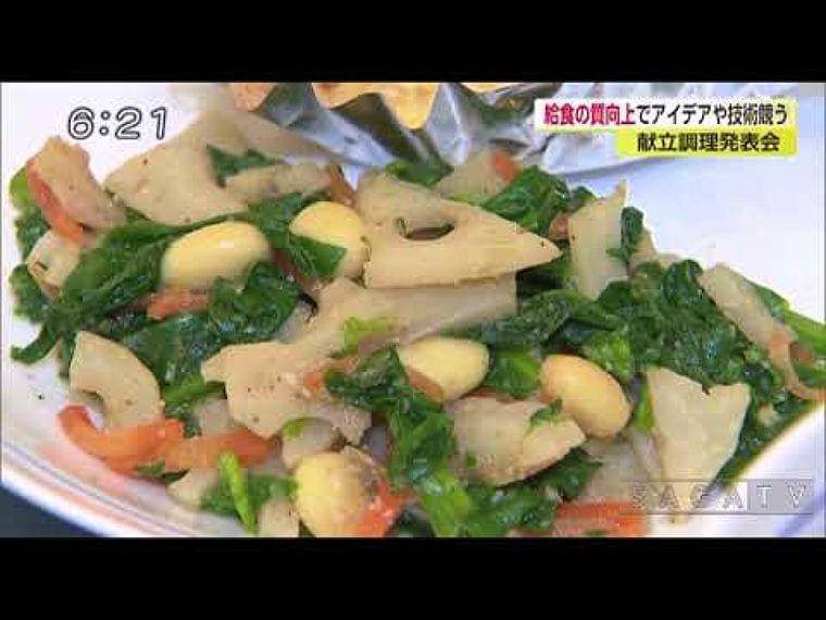 サガテレビ | Web Station | 佐賀のニュース | 給食の質向上でアイデアや技術競う