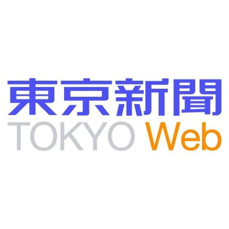 東京新聞:介護リフトで生活変わった 脳性まひの女性 自宅を公開:社会(TOKYO Web)