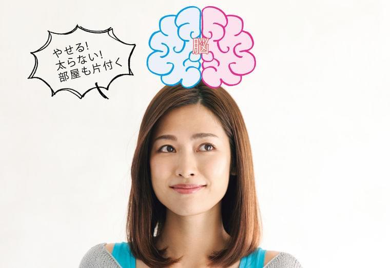 ダイエットが続かない原因は、努力不足ではなく「脳」:日経ウーマンオンライン【週末エクササイズ!】