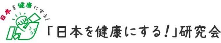 【受付中】2/8(木)「外食チェーンにおける健康食への最新の取り組みについて」セミナーを開催します|イベント|セミナー/イベント|「日本を健康にする!」研究会