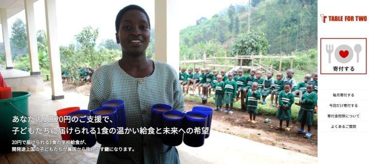 アフリカの子どもの食卓と繋がる!TFT、給食を届ける個人寄付プログラムを開始! | Africa Quest.com