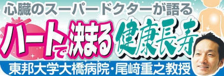 週に5日、青背の魚を/ハートで決まる健康長寿 (日刊スポーツ) - Yahoo!ニュース