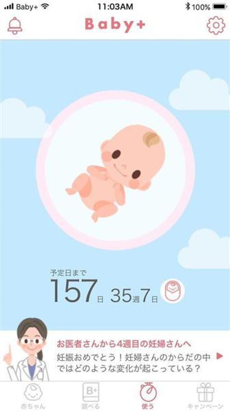 妊娠中に触れるネット情報 産科医の86%「信憑性が低い情報が多い」 正確な情報をアプリで配信(1/3ページ) - 産経ニュース