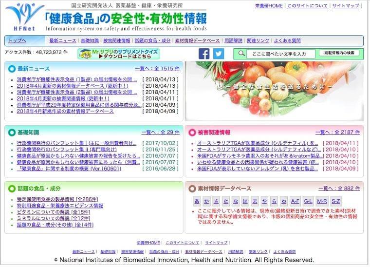 4人に3人が利用 健康「食品」は安全なのか:朝日新聞デジタル