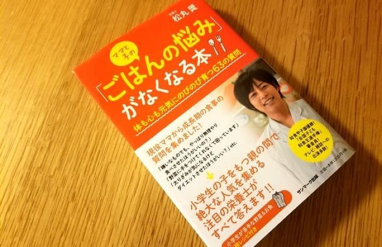 63の子どものお悩みに解答!松丸奨先生の『ママと子の「ごはんの悩み」がなくなる本』 - 絵本ナビスタイル