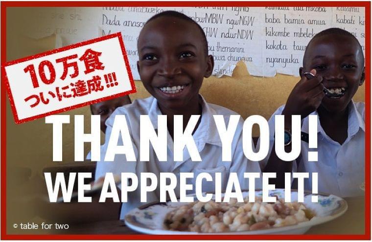 """""""暗闇ボクシング・フィットネス""""「b-monster」、 食makeプロジェクト 「TABLE FOR TWO 」で 10万食の給食を寄付 - 株式会社プレイヤーズのプレスリリース"""
