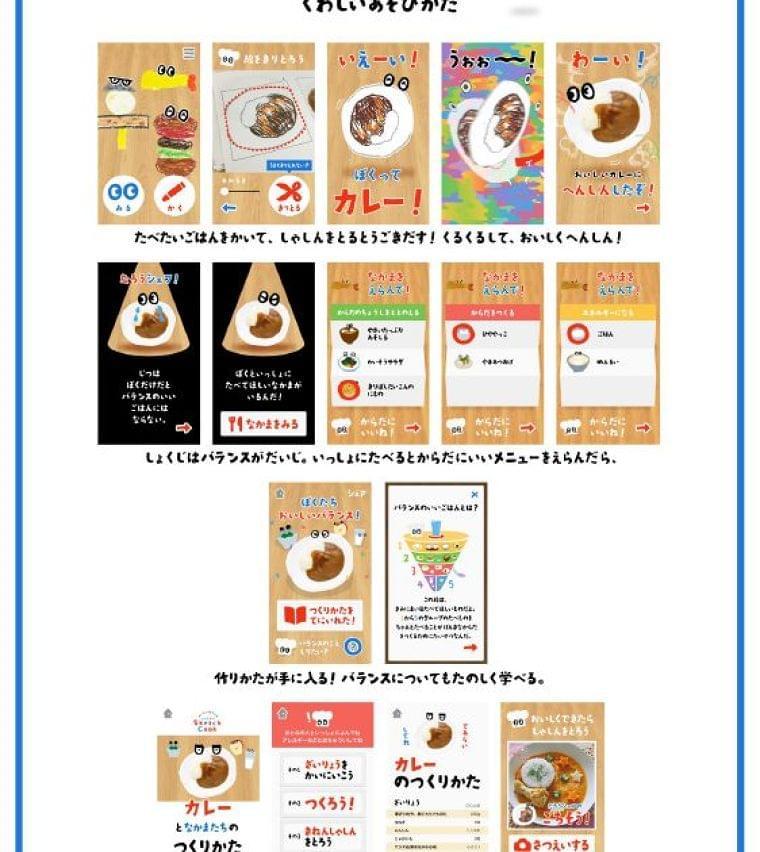 子どものおえかきが栄養を考えたレシピになる食育アプリ配信開始   ICT教育ニュース