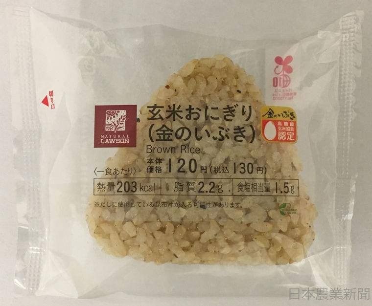 日本農業新聞 - 健康志向おにぎり投入 玄米、もち麦使用 コンビニ大手