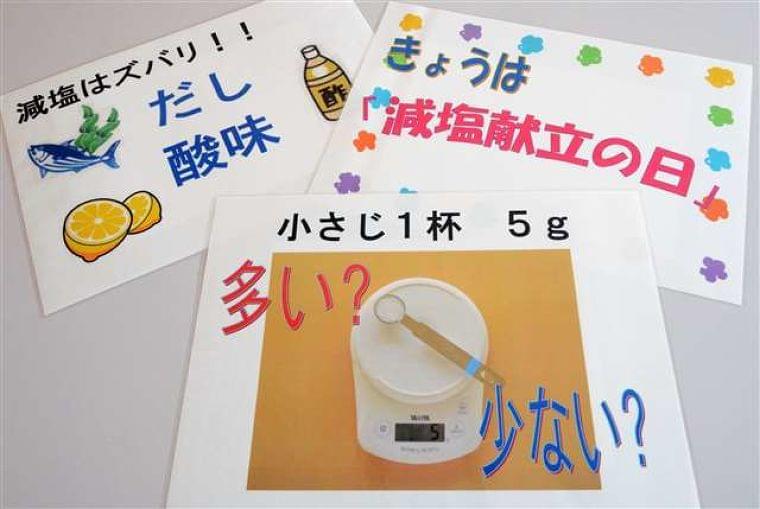 月に1度「減塩給食」実施へ 横手、市立小中学校24校|秋田魁新報電子版
