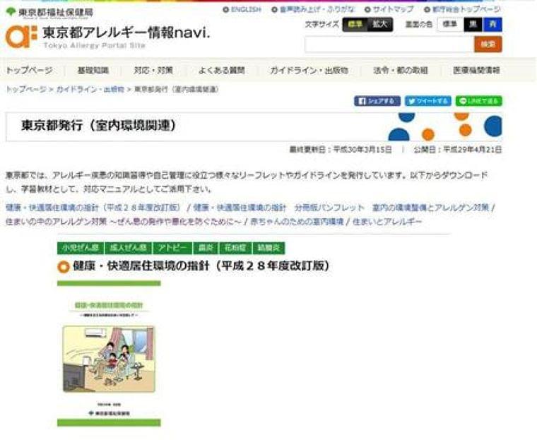 住まいの中のアレルゲン対策 東京都がサイトで公開 - SankeiBiz(サンケイビズ)