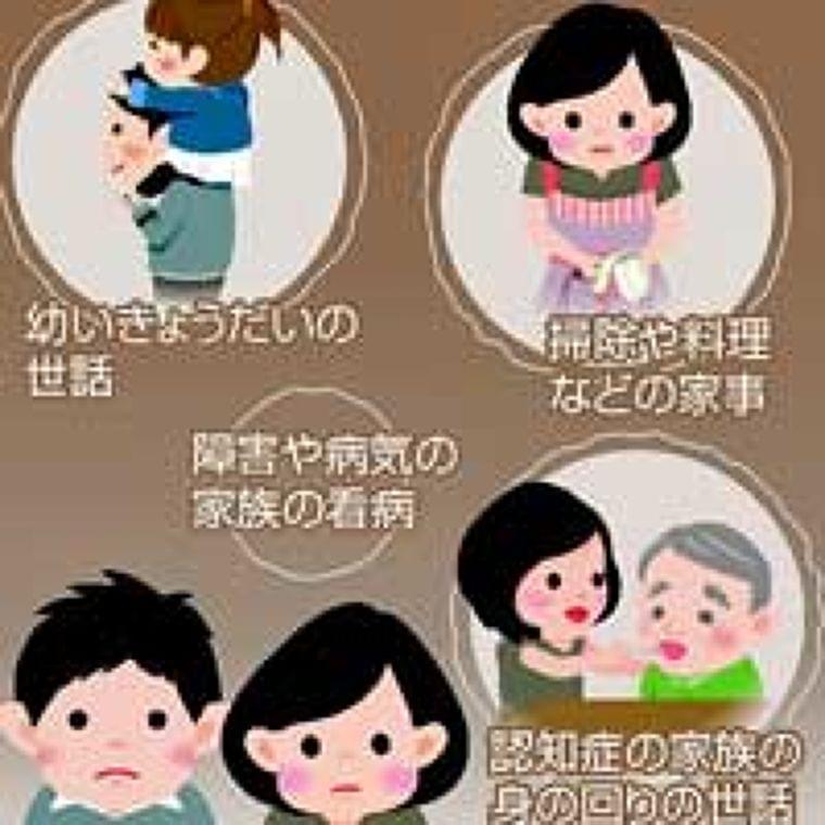 ヤングケアラー(上)介護、世話に追われる若者  : yomiDr. / ヨミドクター(読売新聞)