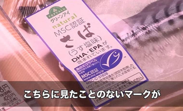鮮魚コーナーで見かける海のエコラベルって何?(ソーシャル・イノベーション・ニュース) - Yahoo!ニュース