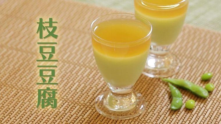 たんぱく質豊富でなめらかな食感!「枝豆豆腐」【介護食】動画レシピ (1/1)| 介護ポストセブン