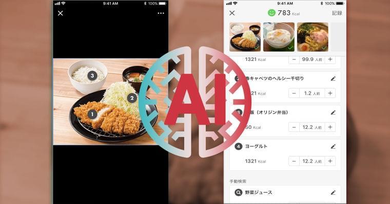 料理を撮るだけでカロリー計算 人気健康アプリのAI活用法:日経クロストレンド