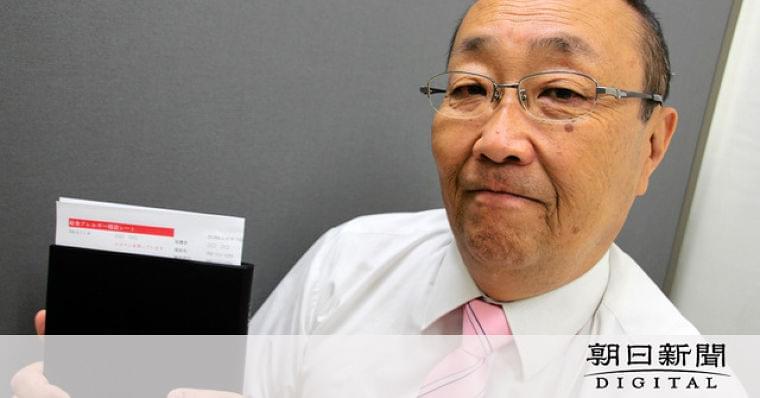 福岡)食物アレルギー、アプリで確認 給食での事故防げ:朝日新聞デジタル