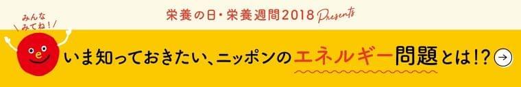 【厚生労働省】平成29年「国民健康・栄養調査」の結果を発表 | 栄養業界ニュース | 公益社団法人 日本栄養士会