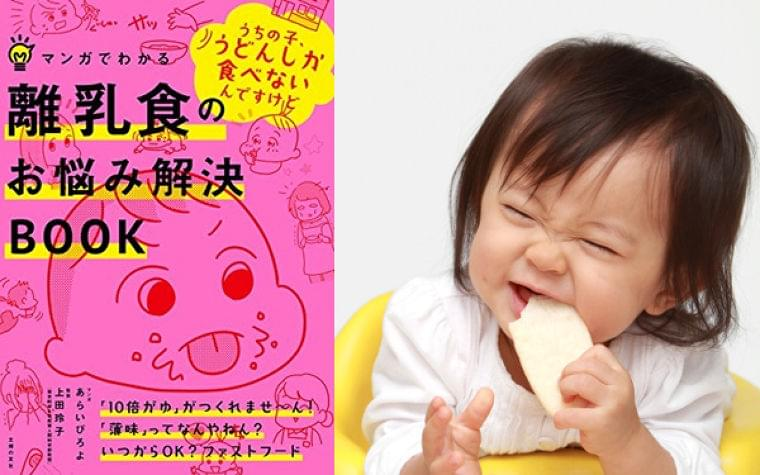 不安だらけの離乳食「今さら聞けないモヤモヤ疑問」どうする?【ママ管理栄養士が解決「離乳食のお悩みあるある」 第1回】|ウーマンエキサイト(1/2)