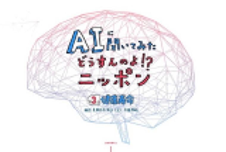 マツコ、AI提言「健康寿命を伸ばすには読書」に驚き「国の大きな指針にしてもいいくらい」|ニフティニュース