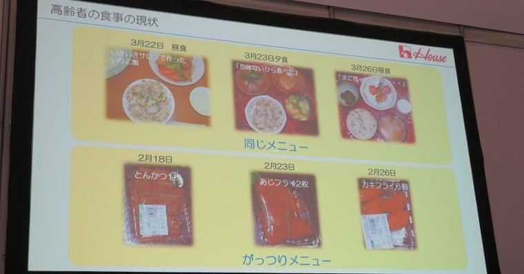 認知症やフレイルと食事の関係、ハウス食品が解明目指す:健康:日経デジタルヘルス