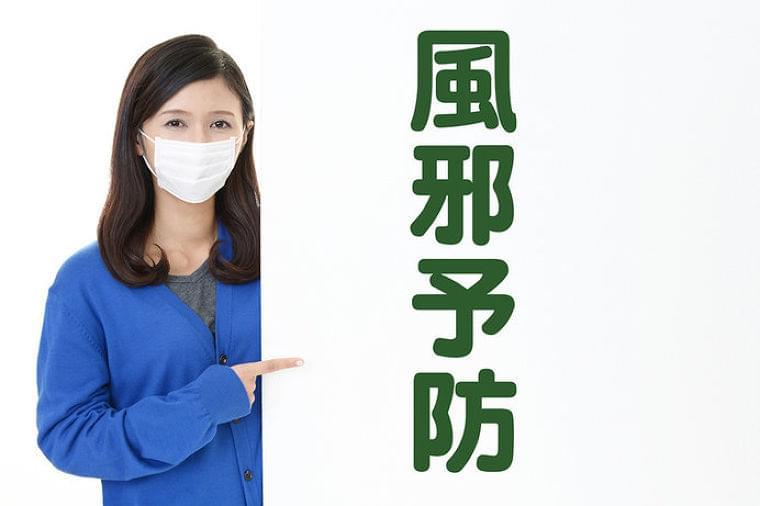 風邪の季節がやってきます。その前に知っておきたい予防法(tenki.jpサプリ 2018年10月26日) - 日本気象協会 tenki.jp