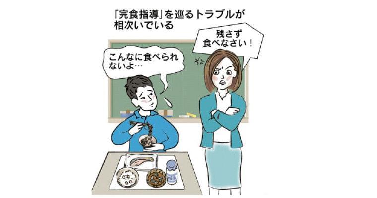 拒食症や不登校も 給食「完食」指導でトラブル頻発  :日本経済新聞
