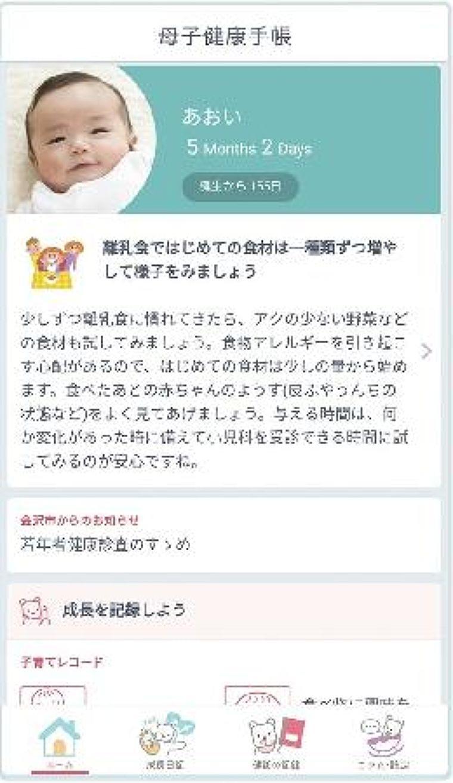 普及進む「電子母子手帳」 スマホで育児負担を軽減  (1/2ページ) - SankeiBiz(サンケイビズ)
