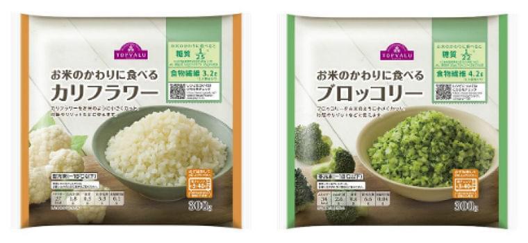 食物繊維のニュース - 糖質が気になる人に 「お米のかわりに食べるカリフラワー/ブロッコリー」イオンから登場 - 最新ライフスタイルニュース一覧 - 楽天WOMAN
